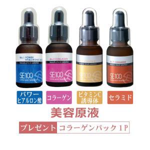 美容原液/ラ・シンシア SE100スーパーエッセンスシリーズ|esthenojikan