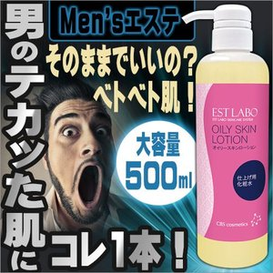 Men'sエステ専売 メンズ 化粧水 / オイリースキンローション 500ml|esthenojikan