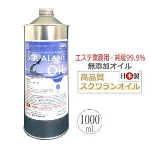 エステ業務用 日本製 99.9%純正 スクワランオイル 1000ml / SQUALANE OIL|esthenojikan