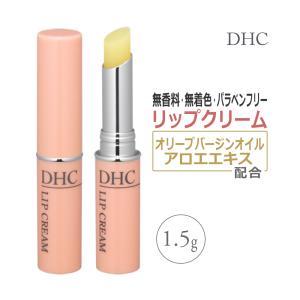 送料無料/DHC薬用リップクリーム 1.5g