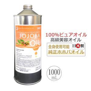 エステ業務用 日本製 一番搾りホホバオイル 1000ml / JOJOBA OIL|esthenojikan