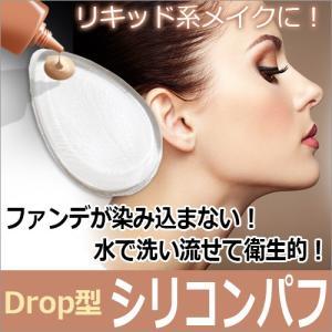 【正規品】Drop型 Silicon puff 1個/ シリパフ|esthenojikan