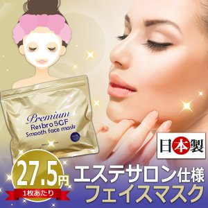 Premium Resbro 5GF Smooth face mask(レスブロ5GF スムースフェイスマスク) 40枚|esthenojikan