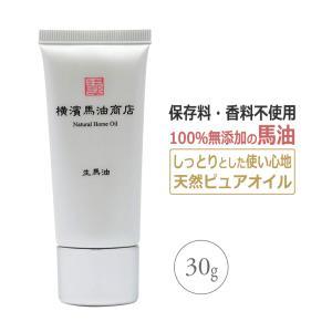 横濱馬油商店 ナチュラルホースオイル 生馬油 シルバー 30g / Natural Horse Oil / 無添加|esthenojikan