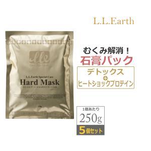 エステ業務用 石膏パック「Hard Mask」5回分(250g×5袋)|esthenojikan