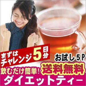 エステ専売ダイエットティー 5Days チャレンジ / デト...