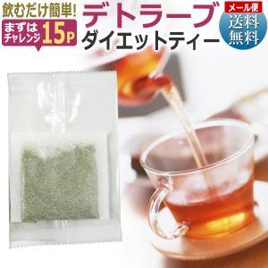 デトラーブ ダイエットティー3.0g×15P(5Days×3袋) 15日たっぷり お試しセット|esthenojikan