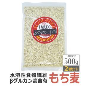 もち麦 1kg(500g×2) / SlimFeelMOCHIMUGI|esthenojikan