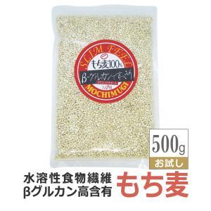 お試し もち麦 500g / SlimFeelMOCHIMUGI|esthenojikan
