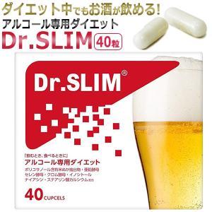 ダイエット中でもお酒が飲める!Dr.SLIM(ドクタースリム)アルコール専用ダイエット 40粒|esthenojikan