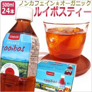 オーガニック ルイボスティー ペットボトル 500ml(1ケース 24本入)有機 ルイボス茶 / CARMIEN ORGANIC ROOIBOS|esthenojikan