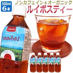 お試し6本 オーガニック ルイボスティー ペットボトル 500ml(6本)有機 ルイボス茶 / CARMIEN ORGANIC ROOIBOS|esthenojikan