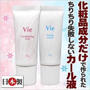 カール液 Vie セット/ チリチリ失敗ナシ【日本製 / 化粧品登録】