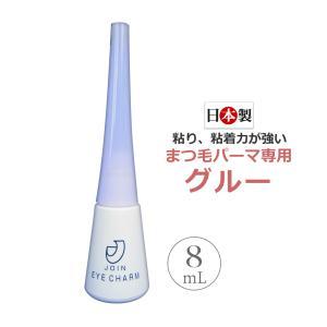 業務用 まつげパーマ用グルー ----- 日本製ならではの品質の高さでアイリストから信頼を得るまつげ...