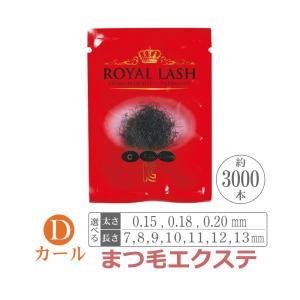 ロイヤルラッシュ ROYAL LASH(0.5g) Dカール /まつげエクステ バルク esthenojikan