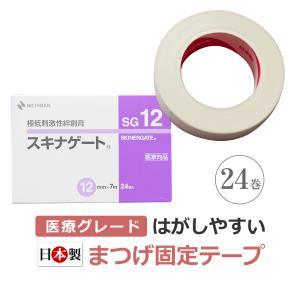 アイラッシュ用 まつげ固定テープ スキナゲート 白 24巻 esthenojikan