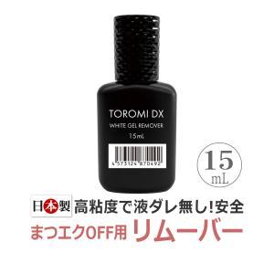 まつげエクステ OFF用 / ジェル リムーバー 15ml esthenojikan