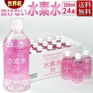 きらきら美人水 水素水36/350ml×24本【※同梱不可】