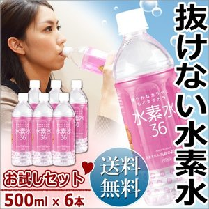 きらきら美人水 水素水36 / ペットボトル 500ml×6...