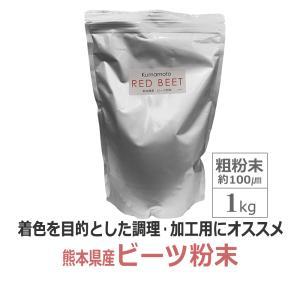 【大容量1kg】40メッシュ 熊本県産 ビーツ 粉末 ・業務用40メッシュ1kgは着色を目的とした調...