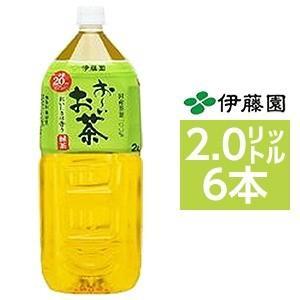 〔まとめ買い〕伊藤園 おーいお茶 緑茶 ペットボトル 2.0L×6本(1ケース)|estim