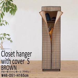 カバー付きクローゼットハンガー/衣類収納 〔Sサイズ/幅46cm〕(ブラウン/茶) スリム/収納/棚付/チェック柄/ファンシーケース/NK-880|estim