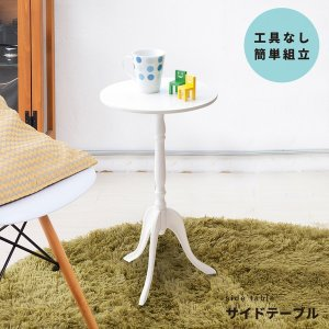 クラシックサイドテーブル(ホワイト/白) 幅30cm 丸テーブル/机/軽量/モダン/ロココ調/アンティーク/北欧/カフェ/飾り台/CTN-3030|estim