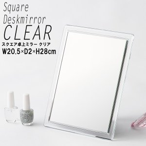 スクエア卓上ミラー CLEAR(クリア) 折りたたみ卓上鏡/鏡/カガミ/コンパクトミラー/メイク/スリム/折りたたみ/飛散防止加工/角度調整可/完成品/NK-262|estim
