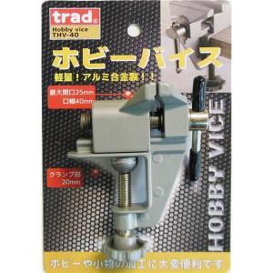 (業務用4個セット) trad アルミホビーバイス(締付工具) THV-40mm アルミ合金|estim