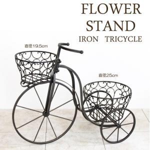 フラワースタンド アイアン製 三輪車 花台 ポット2点 簡単組立品 鉢置き 花置き台 プランタート ライシクル ブラック 自転車 ガーデンオブジェ 玄関 庭 飾り雑貨|estoah