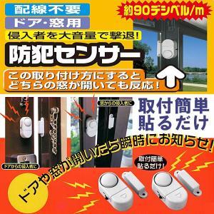 防犯グッズ ドア・窓用防犯ブザーは本体を両面テープで貼るだけで、侵入盗による玄関ドアと窓の開閉を見張...
