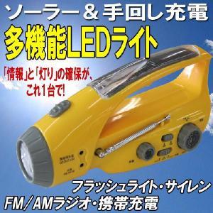 懐中電灯 led 充電式 手回し ソーラー 多機能LEDライト FM/AMラジオ 携帯電話の充電 サイレン フラッシュライト|estoah
