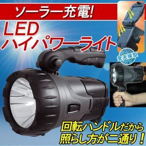 懐中電灯 led 強力 充電式 明るい LEDハイバワーライト ソーラー/AC・DC/カープラグ 充電式|estoah