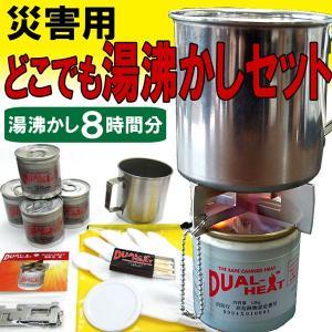 防災セット 災害用どこでも湯沸かしセット 固形燃料 デュアルヒート Dual-Heat 湯沸かし8時間分|estoah