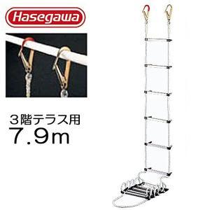 避難はしご 避難ロープ 避難梯子 3階 テラス用 7.9m 蛍光テープ付 防災グッズ 防災用品 地震対策|estoah