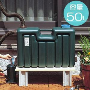 雨水タンク 雨水貯留タンク 雨水タンク 50L 防災グッズ・エコ・省エネ|estoah