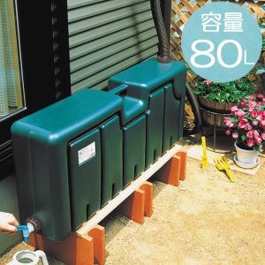 雨水タンク 雨水貯留タンク 雨水タンク 80L 防災グッズ・エコ・省エネ|estoah
