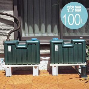 雨水タンク 雨水貯留タンク 雨水タンク 100Lセット 防災グッズ・エコ・省エネ|estoah