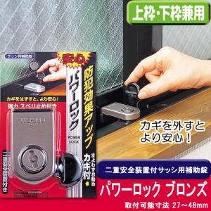 防犯 窓ロック 防犯グッズ 窓のカギ 鍵 パワーロック ブロンズ カギ付き 上枠・下枠兼用 サッシ用補助錠