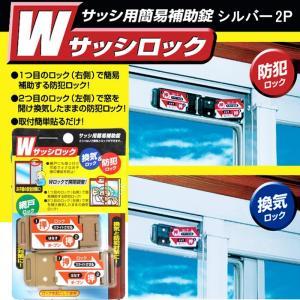 防犯 防犯ロック  換気ロック 網戸の簡易ロック Wサッシロック 2P ブロンズ サッシ用簡易補助錠
