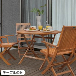 ガーデンテーブル 天然木 折りたたみ パラソル穴付 八角テーブル1台|estoah