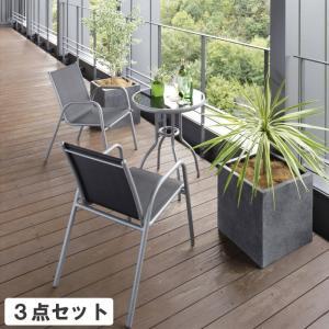 ガーデン テーブル セット アルミ製 シンプルモダン ブラック スマートカフェテーブル1台&チェアー2脚 3点セット|estoah