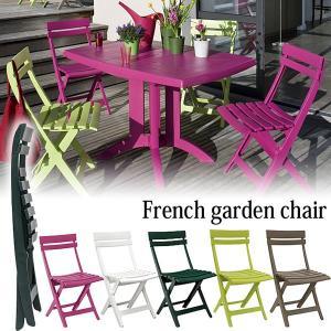 ガーデンチェア 折りたたみ可 GROSFILLEX 上質でおしゃれなカラーチェアー ピンク/ホワイト/グリーン/ブラウン estoah