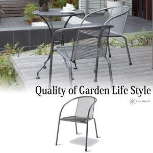 ガーデンチェア ガーデンチェアー スタッキング・重ね置き可能 METALWORK 高品位 シンプル スチールカーブチェアー estoah