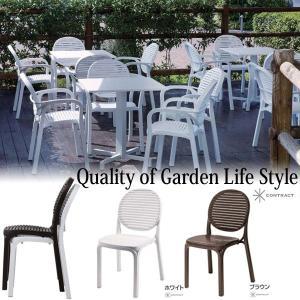 ガーデンチェア ガーデンチェアー スタッキング・重ね置き可能 Nardi 上質なリゾートチェアー 庭 ホワイト estoah
