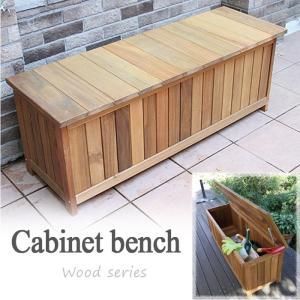 ベンチ ガーデンベンチ 木製物置 屋外用 天然木材収納庫 ベンチ キャビネットベンチ ガーデニンググッズ ガーデンファニチャー|estoah