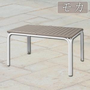 ガーデンテーブル 屋外用 ガーデンファニチャー Nardi アロロテーブル モカ estoah
