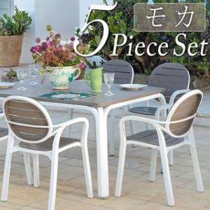 ガーデン 屋外用 ガーデンファニチャー Nardi  テーブル セット パルマ テーブル&チェアー モカ 5点セット|estoah