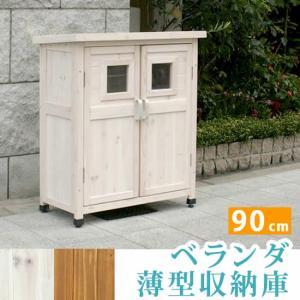 物置 木製物置 屋外用 天然木材 ベランダ薄型収納庫920 SPG-002 ホワイト/ライトブラウン  ガーデニンググッズ ガーデンファニチャー 代引き不可|estoah