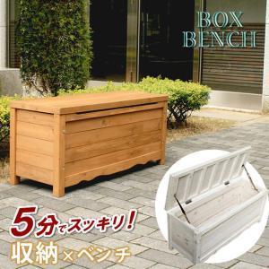 ベンチ ガーデンベンチ 木製 ボックスベンチ幅90 ブラウン/ホワイト 杉材 収納ガーデン家具ベンチ ガーデンファニチャー  代引き不可|estoah